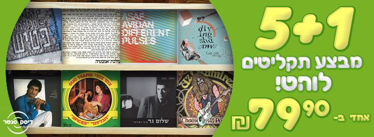 מסודר דיסק סנטר   חנות הדיסקים הגדולה בישראל WJ-65